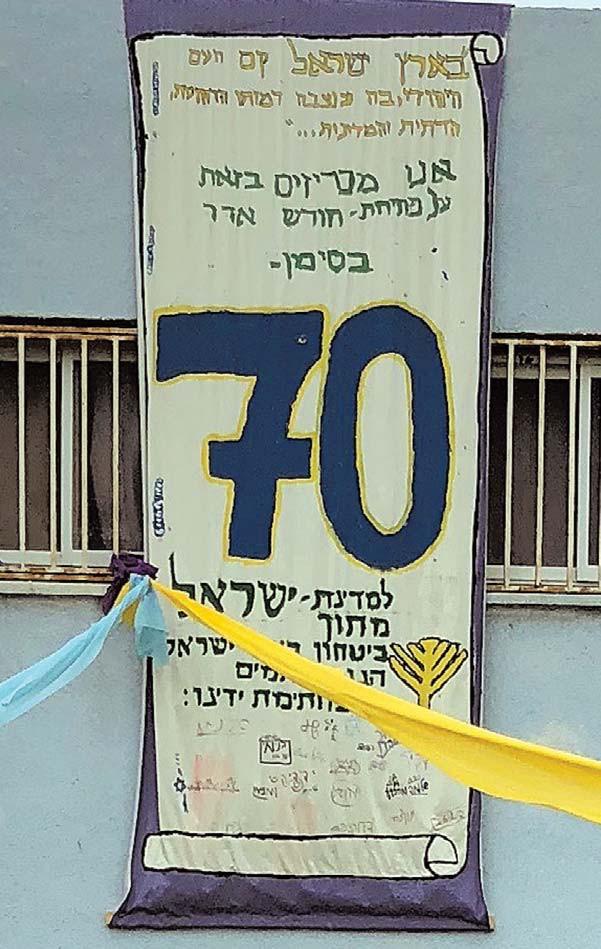 A Yom Haatzma'ut banner hanging outside an elementary           school PHOTO: ALAN STEIN